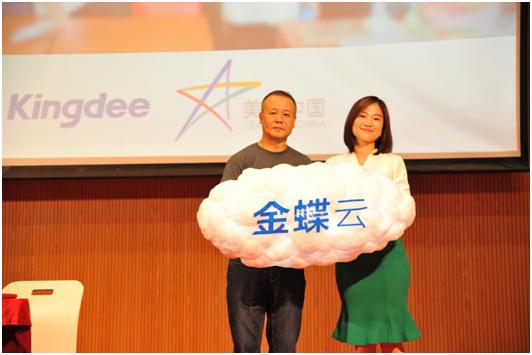 金蝶云收入千分之一捐予美丽中国支教项目